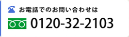 お電話でのお問い合せは フリーダイヤル 0120-32-2103