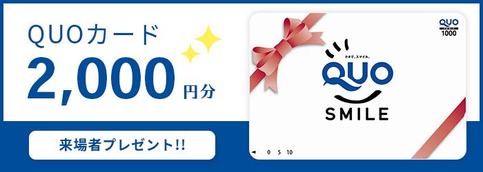 QUOカード 1000円分プレゼントキャンペーン