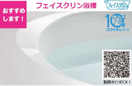 フェイスクリン浴槽