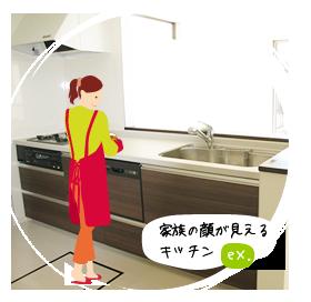 "alt=""家族の顔が見えるキッチン"""